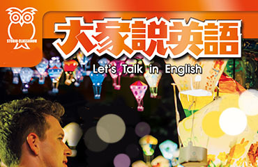 【初级】大家说英语 Let's talk in English